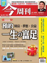 今周刊 2012/01/23 [第787+788期]:財富.夢想.公益預約一生の富足
