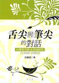 舌尖與筆尖的對話:臺灣當代飲食書寫研究(1949-2004)