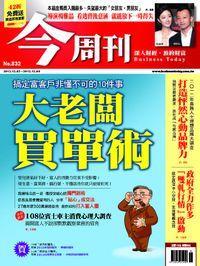 今周刊 2012/12/03 [第832期]:搞定富客戶非懂不可的10件事大老闆買單術