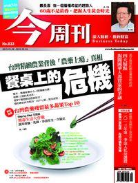 今周刊 2012/12/10 [第833期]:精緻農業背後農藥上癮真相 餐桌上的危機