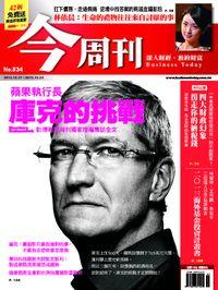 今周刊 2012/12/17 [第834期]:蘋果執行長 庫克的挑戰