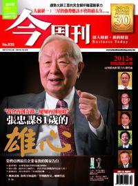 今周刊 2012/12/24 [第835期]:張忠謀81歲的雄心我會再創奇蹟再創巔峰