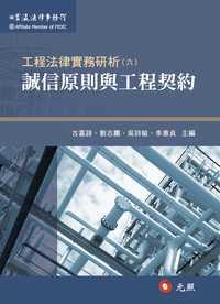 工程法律實務研析. [六]:誠信原則與工程契約