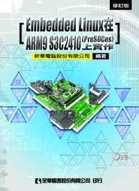 Embedded Linux 在 ARM9 S3C2410(PreSOCes)上實作