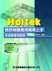 Holtek微控制器應用簡單上手:C語言實例說明