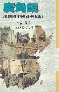 廣角鏡:現階段中國社會掠影
