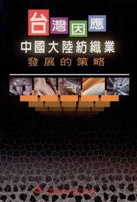 台灣因應中國大陸紡織業發展的策略