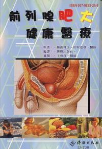 前列腺肥大健康醫療