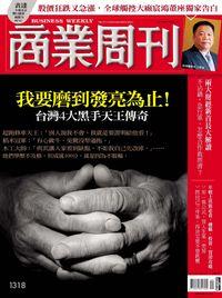 商業周刊 2013/02/25 [第1318期]:我要磨到發亮為止! 台灣4大黑手天王傳奇