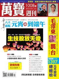 萬寶週刊 2013/02/25 [第1008期]:八千起點 : 元宵拚到端午