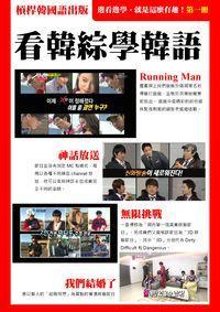 看韓綜學韓語:邊看邊學,就是這麼有趣!. 第一冊