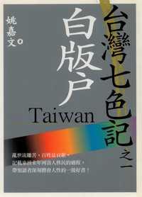 台灣七色記. 一, 白版戶