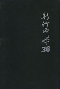 國立新竹高級中學. [第36屆]畢業紀念冊