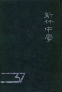 國立新竹高級中學. [第37屆]畢業紀念冊