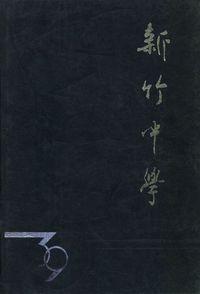 國立新竹高級中學. [第39屆]畢業紀念冊