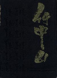 國立新竹高級中學. [第41屆]畢業紀念冊