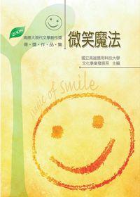 微笑魔法:2008高應大現代文學創作獎得獎作品集