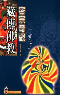藏傳佛教密宗奇觀:虹化之光
