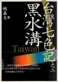 台灣七色記. 二, 黑水溝
