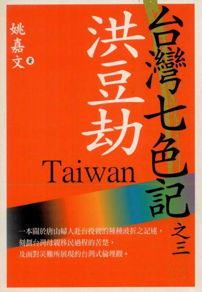 台灣七色記. 三, 洪豆劫