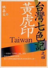 台灣七色記. 四, 黃虎印