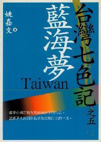台灣七色記. 五, 藍海夢