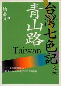 台灣七色記. 六, 青山路