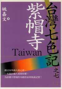 台灣七色記. 七, 紫帽寺