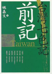 台灣七色記前記