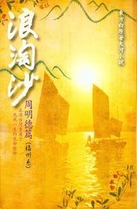 浪淘沙:周明德家族(福州系)