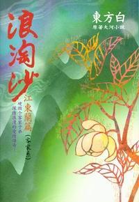 浪淘沙:江東蘭篇(客家系)