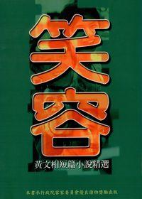 笑容:黃文相短篇小說精選