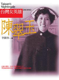 台灣女英雄陳翠玉
