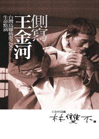 側寫王金河:台灣烏腳病患之父的生命點滴