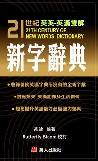 21世紀英英-英漢雙解新字辭典