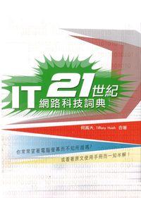 21世紀IT網路科技詞典