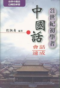 21世紀初學者中國話會話速成