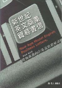 新世紀英文商業貿易書信:超強商務人士英語致勝秘訣