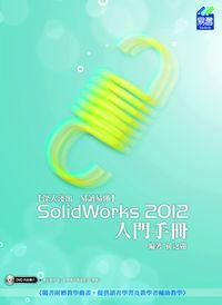 SolidWorks 2012入門手册