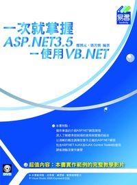 一次就掌握ASP.NET3.5:使用VB.NET