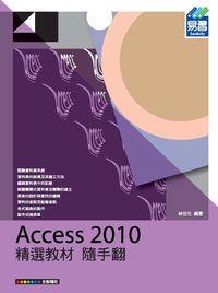 Access 2010精選教材隨手翻