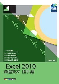 Excel 2010精選教材隨手翻