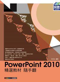 PowerPoint 2010精選教材隨手翻