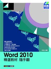 Word 2010精選教材隨手翻