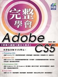 完整學會Adobe CS5影像x繪圖x網頁x動畫