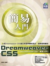 簡易Dreamweaver CS5入門