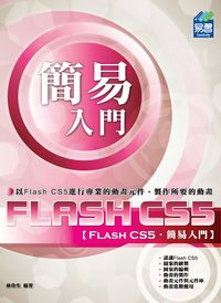 簡易Flash CS5入門