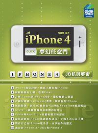 iPhone 4夢幻任意門:JB私房解密