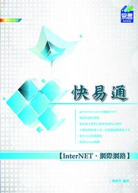 InterNET.網際網路快易通
