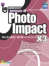 PhotoImpact X3相片處理隨手翻
